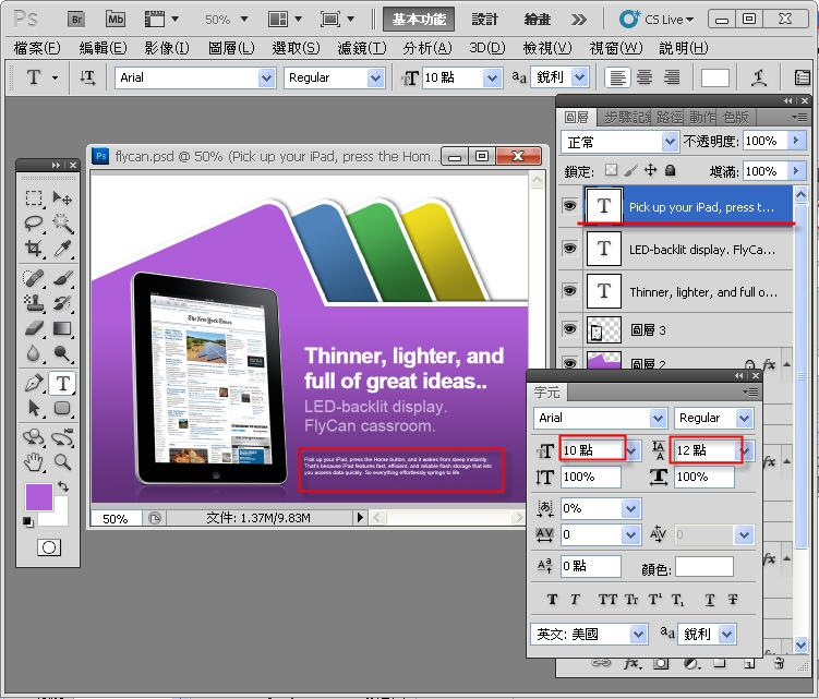 Photoshop 影像設計  - Photoshop 圖層入門教學 - 鎖定透明與漸層 - SNAG0037