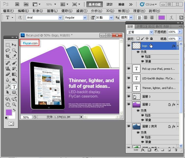 Photoshop 影像設計  - Photoshop 圖層入門教學 - 鎖定透明與漸層 - SNAG0038
