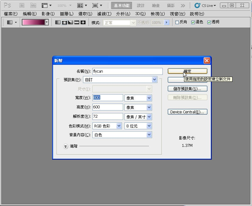 Photoshop 影像設計  - Photoshop 混合模式 - 水墨風格 - 入門教學 - SNAG0000