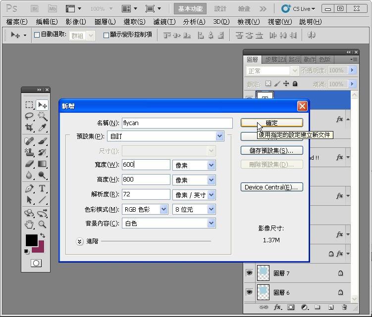 Photoshop 影像設計  - Photoshop 形狀繪圖工具入門教學 - 形狀變形 - SNAG00011