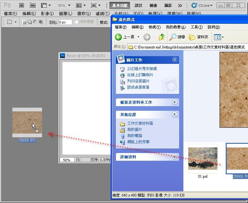 Photoshop 影像設計  - Photoshop 混合模式 - 水墨風格 - 入門教學 - SNAG0002