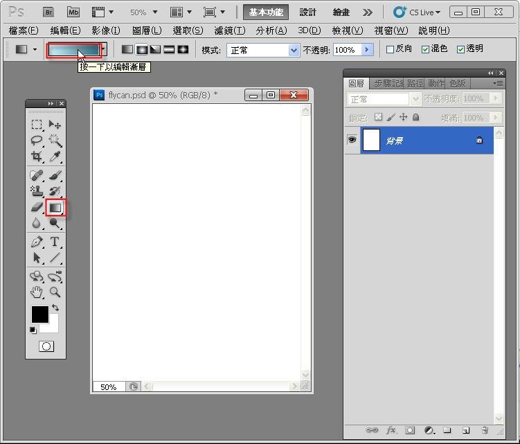Photoshop 影像設計  - Photoshop 形狀繪圖工具入門教學 - 形狀變形 - SNAG00021