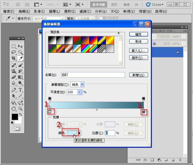 Photoshop 影像設計  - Photoshop 形狀繪圖工具入門教學 - 形狀變形 - SNAG00031