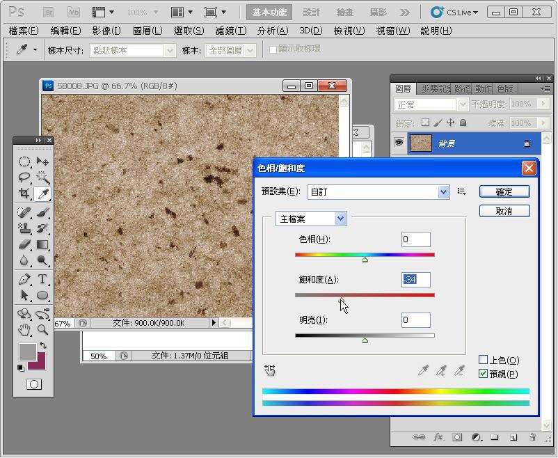 Photoshop 影像設計  - Photoshop 混合模式 - 水墨風格 - 入門教學 - SNAG0004