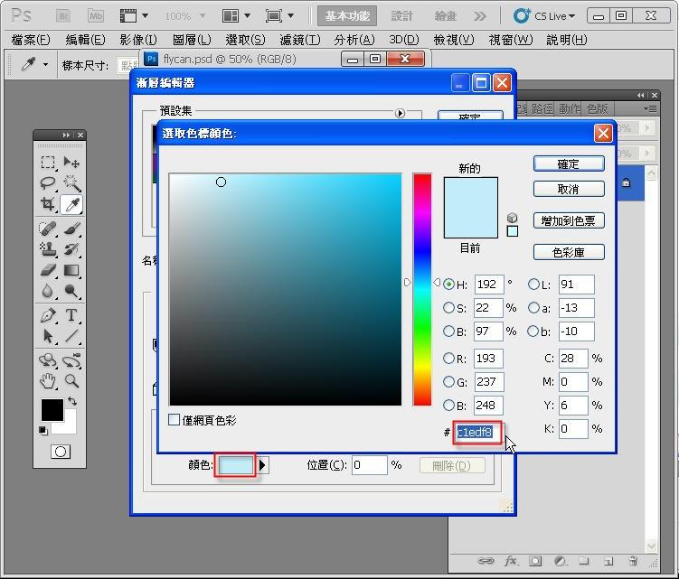 Photoshop 影像設計  - Photoshop 形狀繪圖工具入門教學 - 形狀變形 - SNAG00041