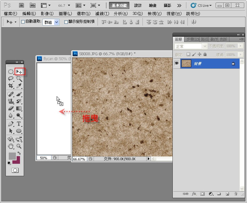 Photoshop 影像設計  - Photoshop 混合模式 - 水墨風格 - 入門教學 - SNAG0005