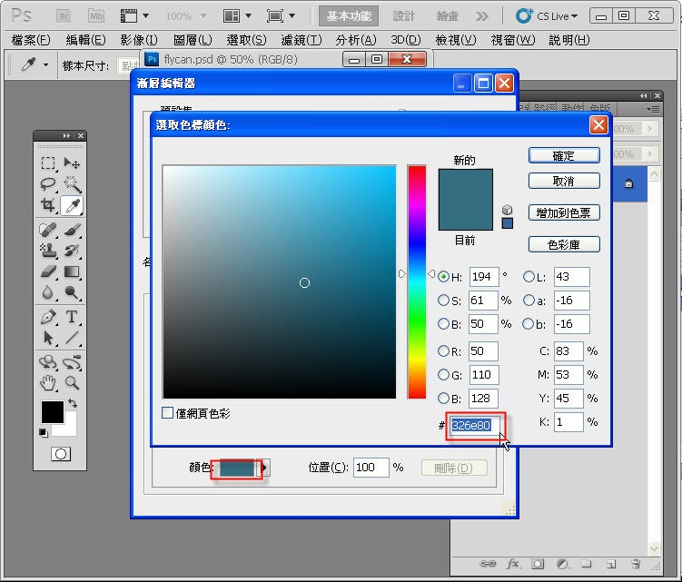 Photoshop 影像設計  - Photoshop 形狀繪圖工具入門教學 - 形狀變形 - SNAG00051