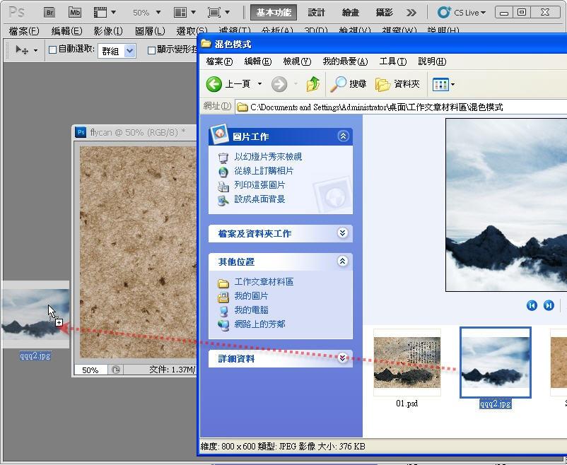 Photoshop 影像設計  - Photoshop 混合模式 - 水墨風格 - 入門教學 - SNAG0006