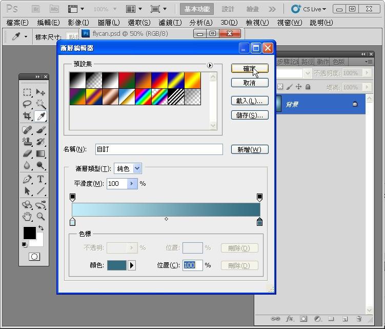 Photoshop 影像設計  - Photoshop 形狀繪圖工具入門教學 - 形狀變形 - SNAG00061