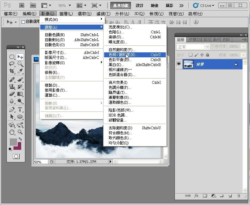 Photoshop 影像設計  - Photoshop 混合模式 - 水墨風格 - 入門教學 - SNAG0007
