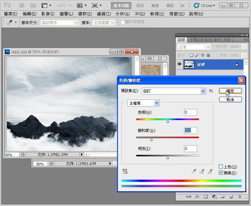 Photoshop 影像設計  - Photoshop 混合模式 - 水墨風格 - 入門教學 - SNAG0008