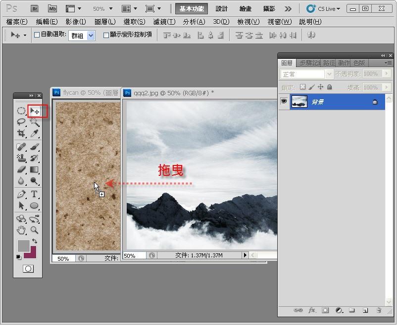 Photoshop 影像設計  - Photoshop 混合模式 - 水墨風格 - 入門教學 - SNAG0009