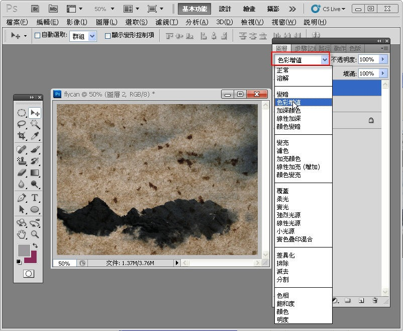 Photoshop 影像設計  - Photoshop 混合模式 - 水墨風格 - 入門教學 - SNAG0011