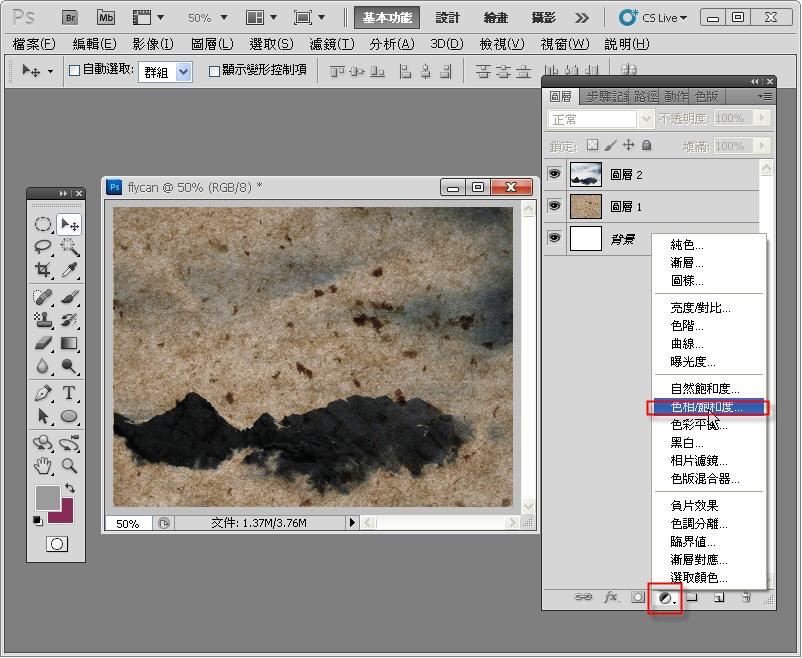 Photoshop 影像設計  - Photoshop 混合模式 - 水墨風格 - 入門教學 - SNAG0012