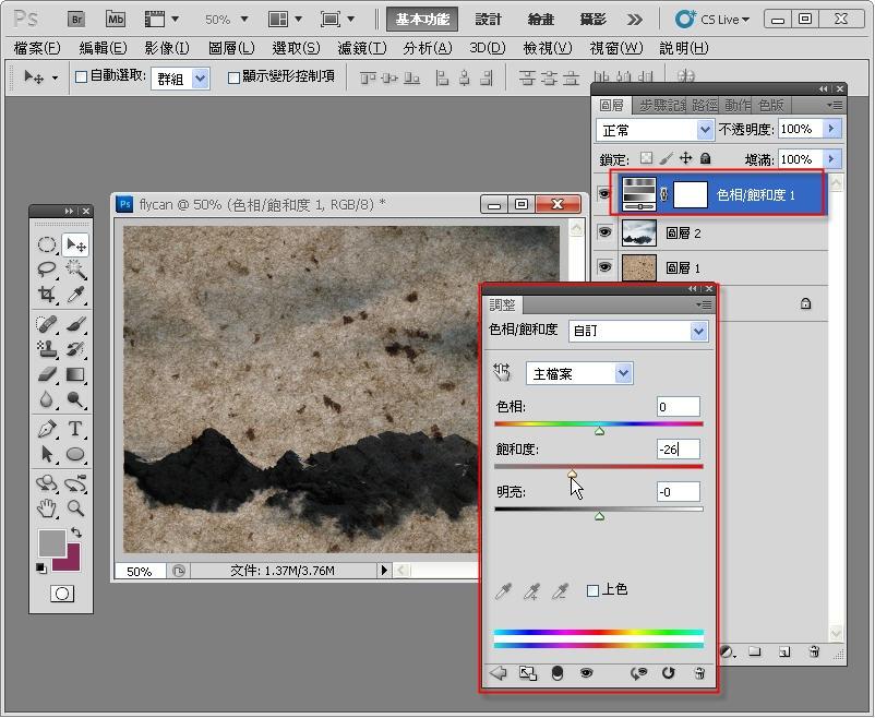 Photoshop 影像設計  - Photoshop 混合模式 - 水墨風格 - 入門教學 - SNAG0013