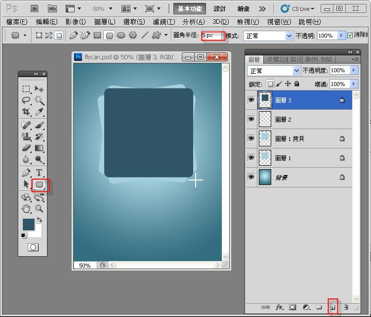 Photoshop 影像設計  - Photoshop 形狀繪圖工具入門教學 - 形狀變形 - SNAG00141