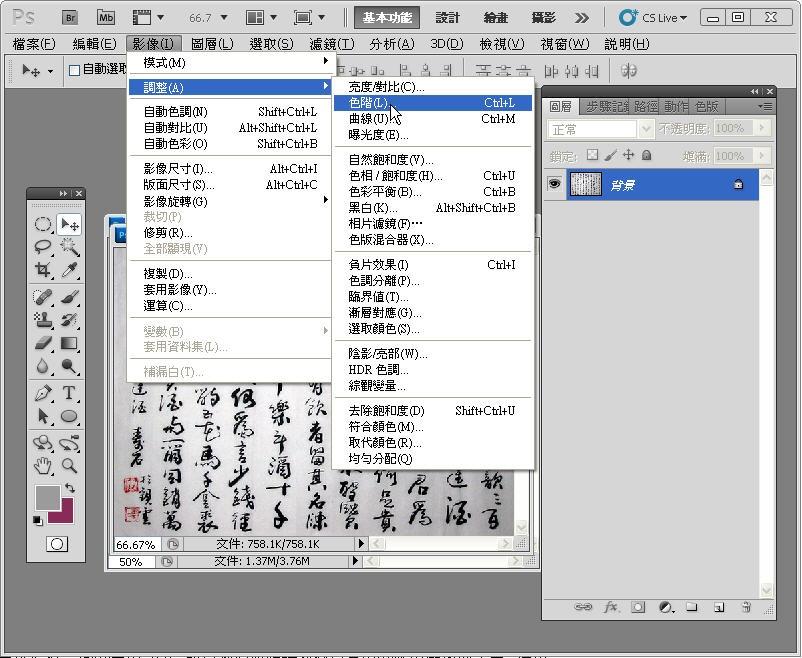 Photoshop 影像設計  - Photoshop 混合模式 - 水墨風格 - 入門教學 - SNAG0015