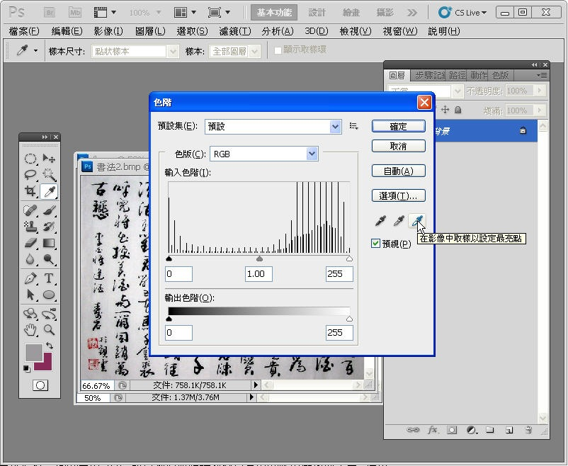 Photoshop 影像設計  - Photoshop 混合模式 - 水墨風格 - 入門教學 - SNAG0016