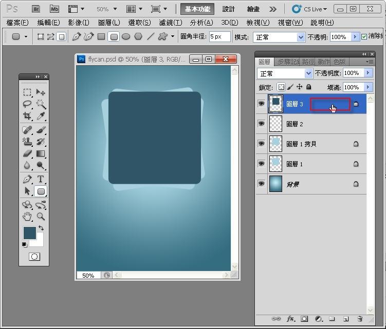 Photoshop 影像設計  - Photoshop 形狀繪圖工具入門教學 - 形狀變形 - SNAG00161