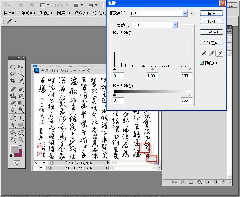 Photoshop 影像設計  - Photoshop 混合模式 - 水墨風格 - 入門教學 - SNAG0017