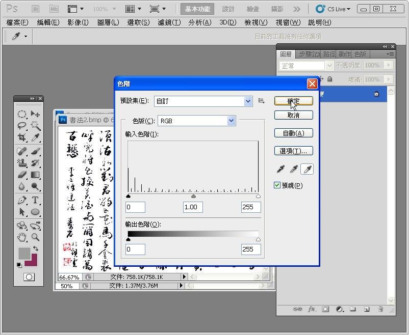 Photoshop 影像設計  - Photoshop 混合模式 - 水墨風格 - 入門教學 - SNAG0018