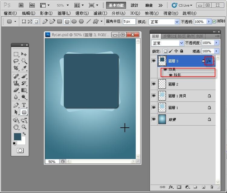 Photoshop 影像設計  - Photoshop 形狀繪圖工具入門教學 - 形狀變形 - SNAG00181
