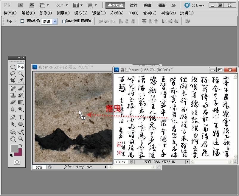 Photoshop 影像設計  - Photoshop 混合模式 - 水墨風格 - 入門教學 - SNAG0019