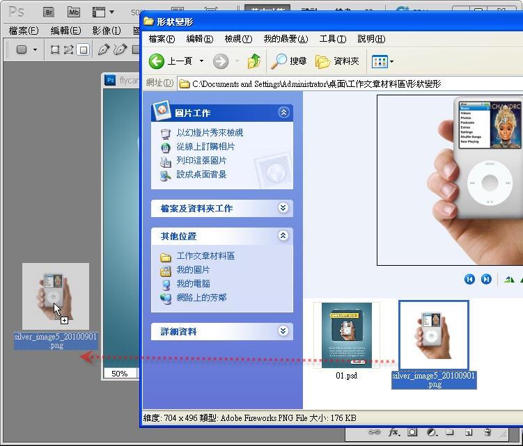Photoshop 影像設計  - Photoshop 形狀繪圖工具入門教學 - 形狀變形 - SNAG00191