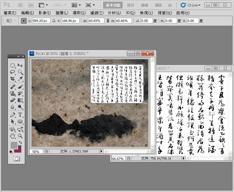 Photoshop 影像設計  - Photoshop 混合模式 - 水墨風格 - 入門教學 - SNAG0020