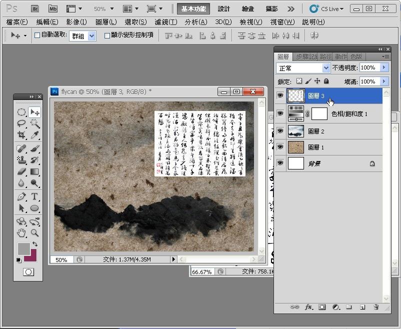 Photoshop 影像設計  - Photoshop 混合模式 - 水墨風格 - 入門教學 - SNAG0021