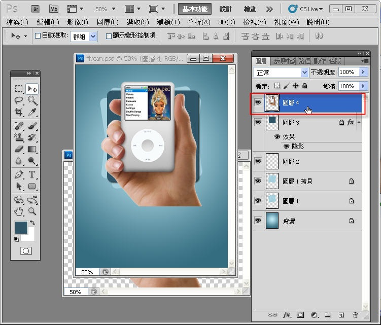 Photoshop 影像設計  - Photoshop 形狀繪圖工具入門教學 - 形狀變形 - SNAG00211