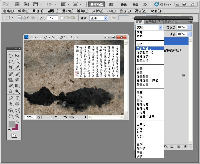 Photoshop 影像設計  - Photoshop 混合模式 - 水墨風格 - 入門教學 - SNAG0022