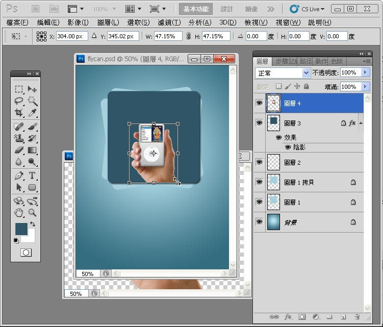 Photoshop 影像設計  - Photoshop 形狀繪圖工具入門教學 - 形狀變形 - SNAG00221