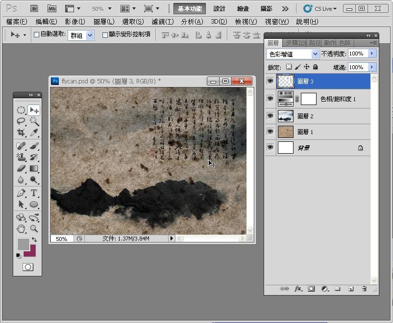 Photoshop 影像設計  - Photoshop 混合模式 - 水墨風格 - 入門教學 - SNAG0023