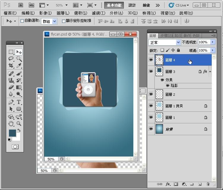 Photoshop 影像設計  - Photoshop 形狀繪圖工具入門教學 - 形狀變形 - SNAG00231