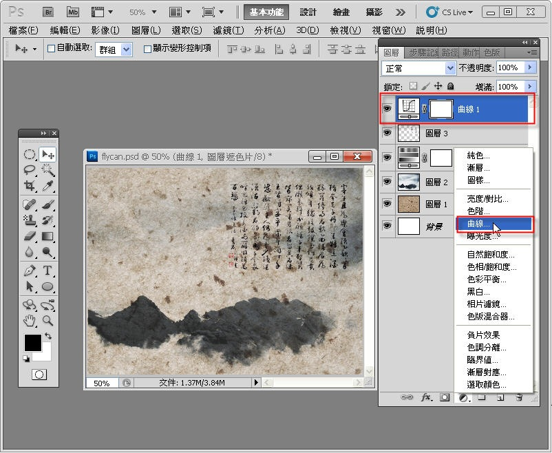 Photoshop 影像設計  - Photoshop 混合模式 - 水墨風格 - 入門教學 - SNAG0024