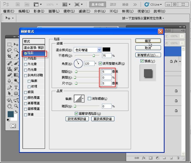 Photoshop 影像設計  - Photoshop 形狀繪圖工具入門教學 - 形狀變形 - SNAG00241