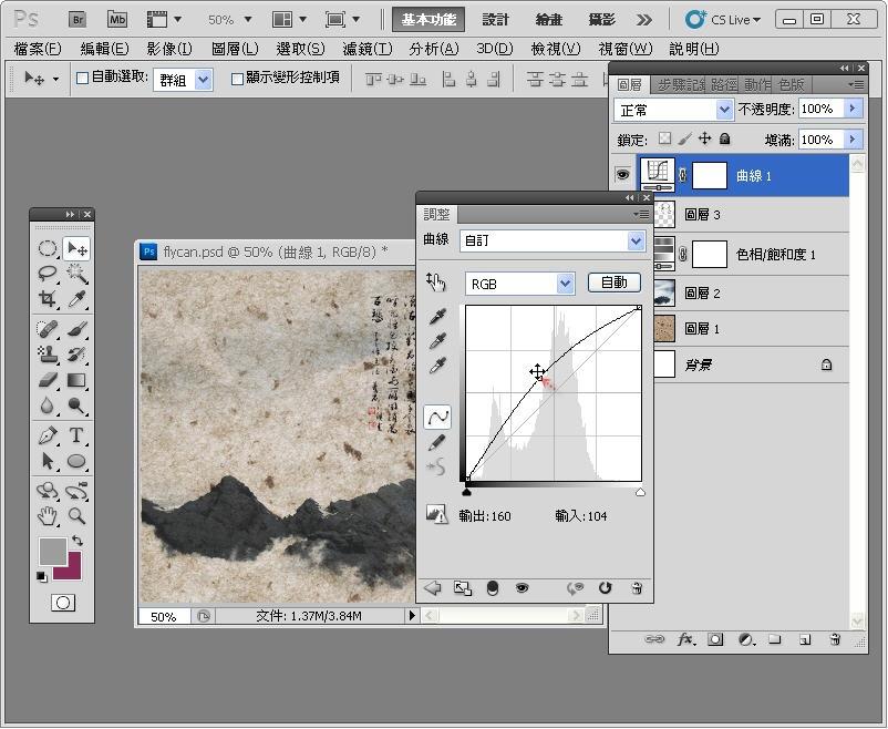 Photoshop 影像設計  - Photoshop 混合模式 - 水墨風格 - 入門教學 - SNAG0025