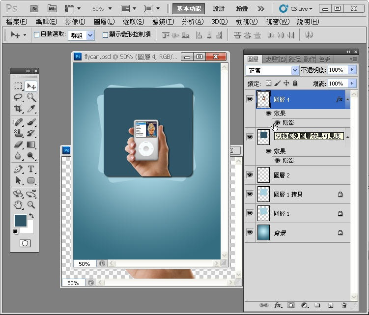 Photoshop 影像設計  - Photoshop 形狀繪圖工具入門教學 - 形狀變形 - SNAG00251