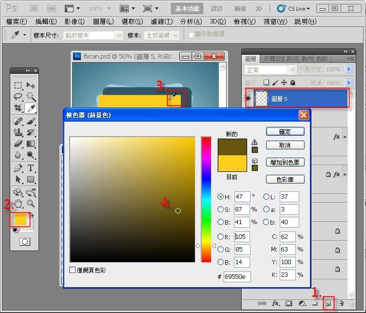 Photoshop 影像設計  - Photoshop 形狀繪圖工具入門教學 - 形狀變形 - SNAG0027