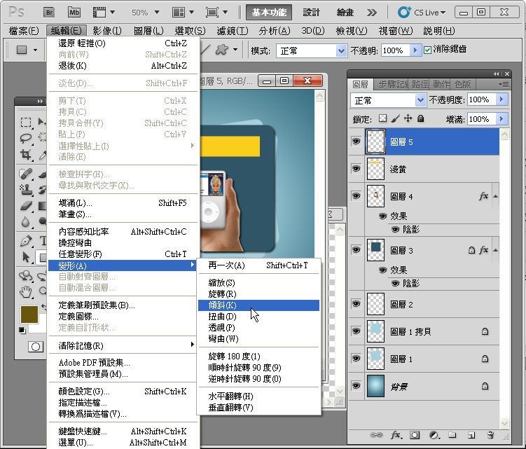 Photoshop 影像設計  - Photoshop 形狀繪圖工具入門教學 - 形狀變形 - SNAG0029
