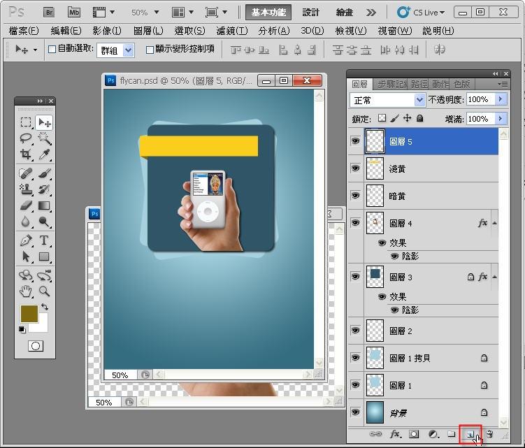 Photoshop 影像設計  - Photoshop 形狀繪圖工具入門教學 - 形狀變形 - SNAG0033