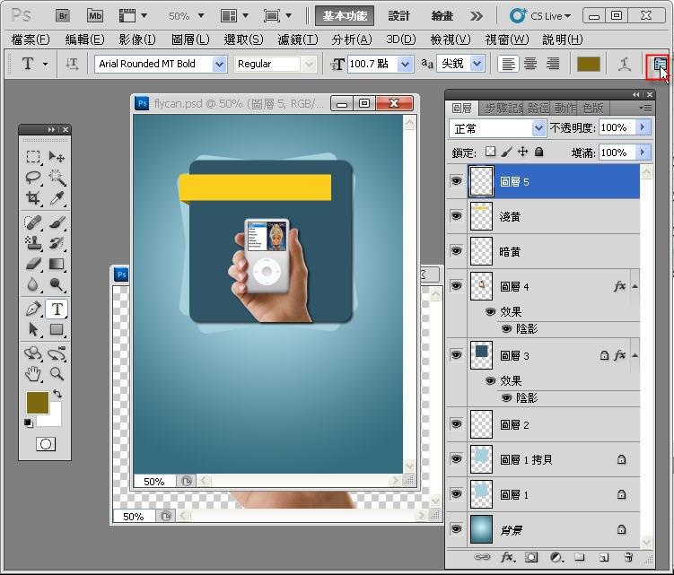 Photoshop 影像設計  - Photoshop 形狀繪圖工具入門教學 - 形狀變形 - SNAG0034