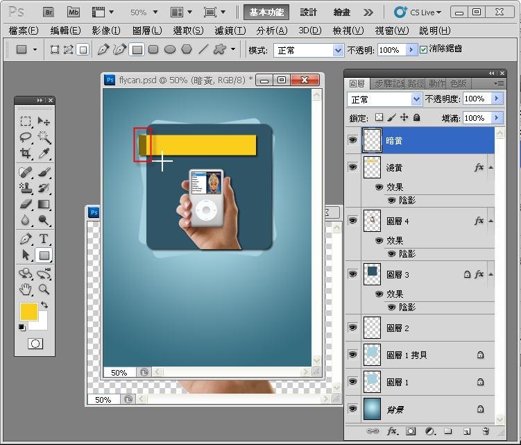 Photoshop 影像設計  - Photoshop 形狀繪圖工具入門教學 - 形狀變形 - SNAG0037