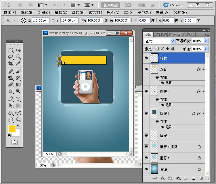 Photoshop 影像設計  - Photoshop 形狀繪圖工具入門教學 - 形狀變形 - SNAG0038
