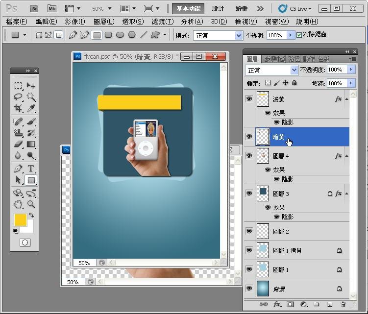 Photoshop 影像設計  - Photoshop 形狀繪圖工具入門教學 - 形狀變形 - SNAG0040