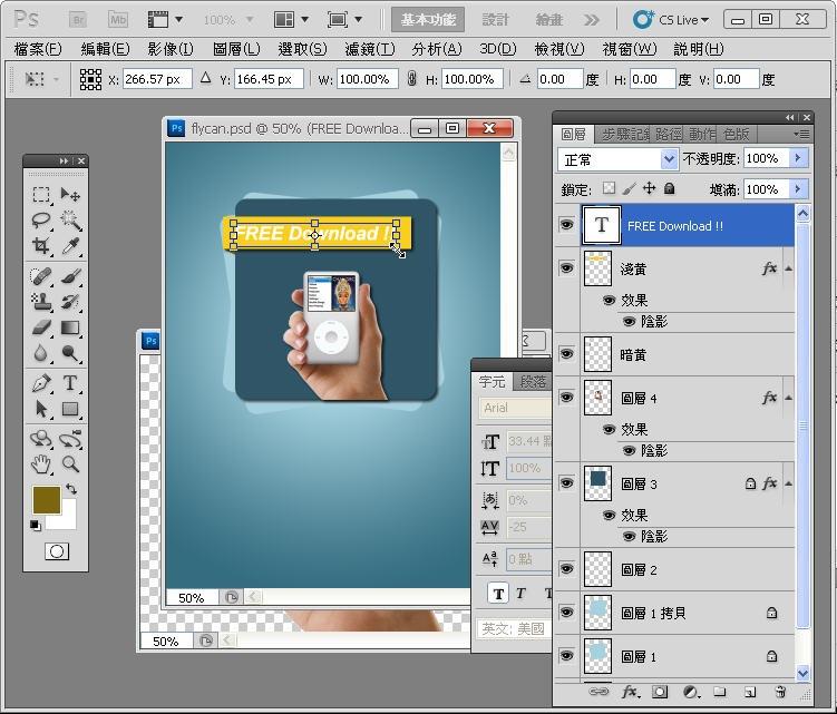 Photoshop 影像設計  - Photoshop 形狀繪圖工具入門教學 - 形狀變形 - SNAG0042