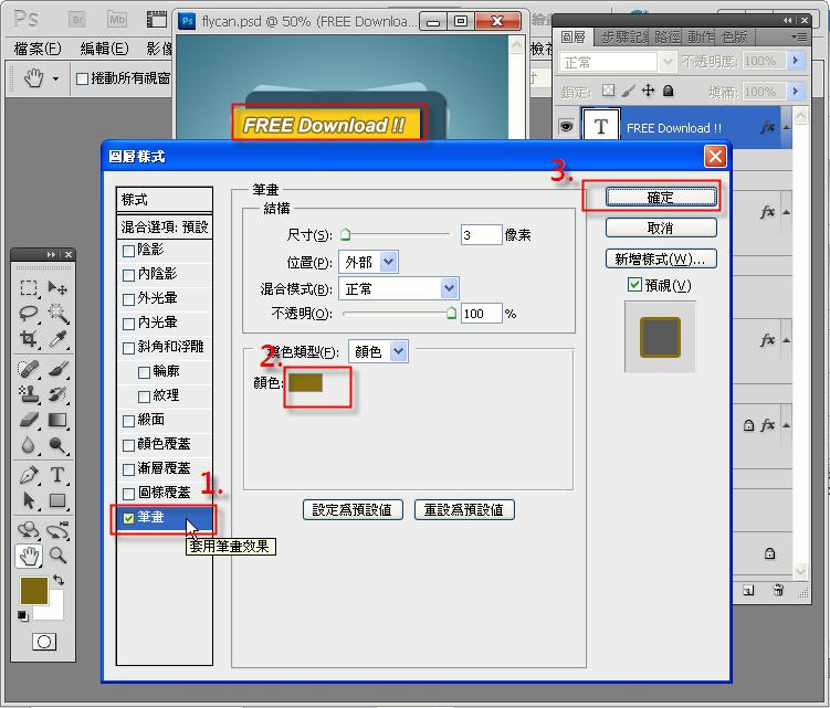 Photoshop 影像設計  - Photoshop 形狀繪圖工具入門教學 - 形狀變形 - SNAG0044