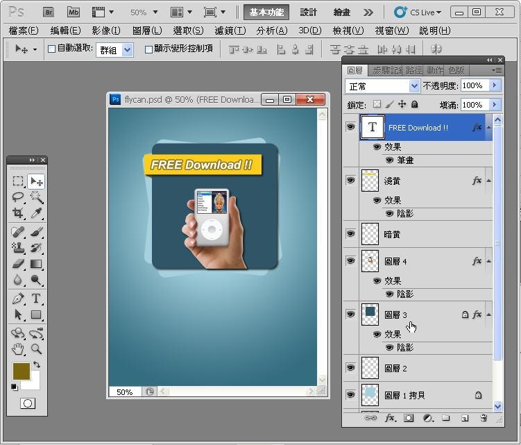 Photoshop 影像設計  - Photoshop 形狀繪圖工具入門教學 - 形狀變形 - SNAG0045