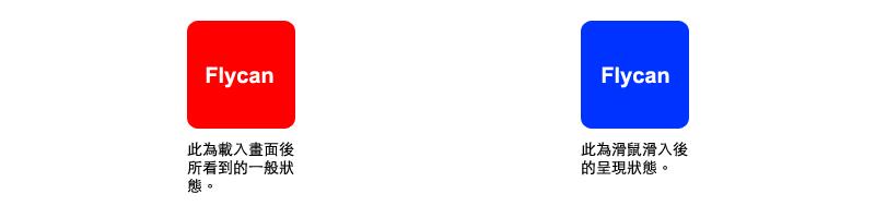 CSS 語法 - 網頁設計  - 淺談 CSS3 Transition 轉場動畫效果 - 011